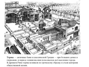 Термы — античные бани в классической Греции — при больших домах и гимназиях;