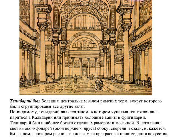 Тепидарий был большим центральным залом римских терм, вокруг которого были сг...