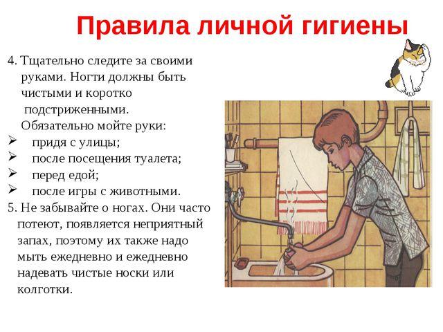 4. Тщательно следите за своими руками. Ногти должны быть чистыми и коротко по...