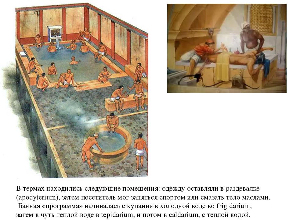 В термах находились следующие помещения: одежду оставляли в раздевалке (apody...