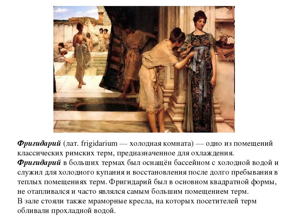 Фригидарий (лат. frigidarium — холодная комната) — одно из помещений классиче...