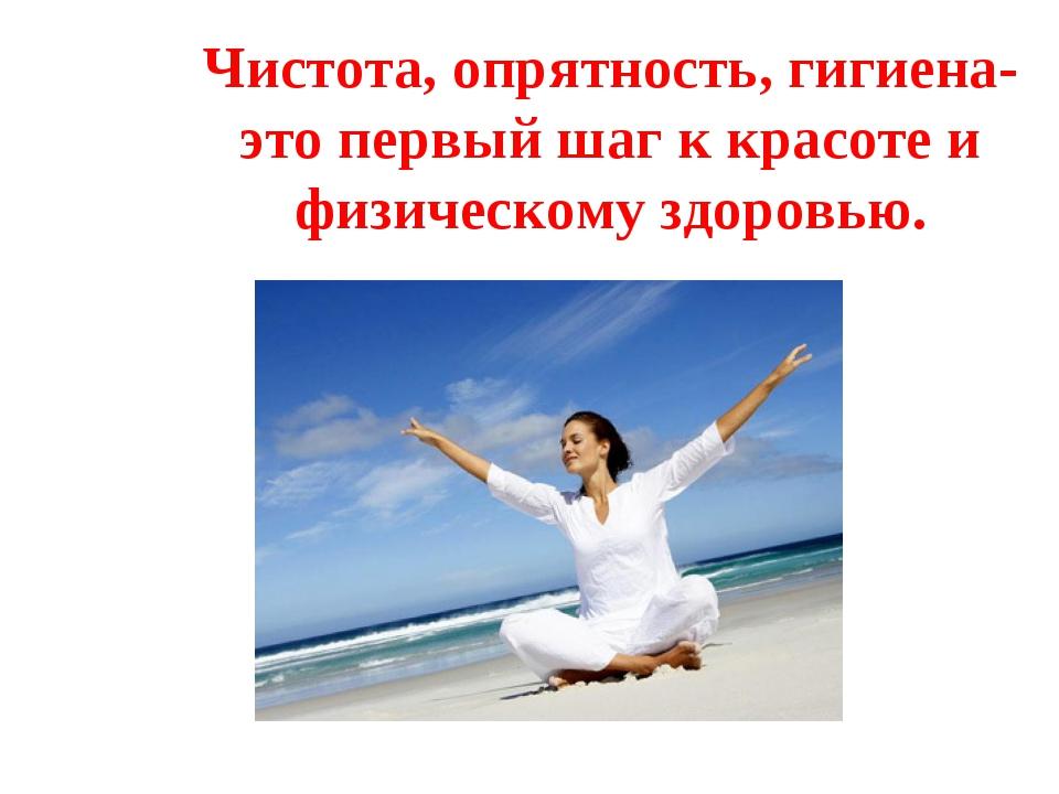 Чистота, опрятность, гигиена-это первый шаг к красоте и физическому здоровью.