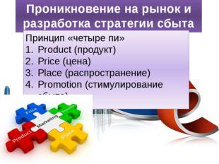Проникновение на рынок и разработка стратегии сбыта Принцип «четыре пи» Produ