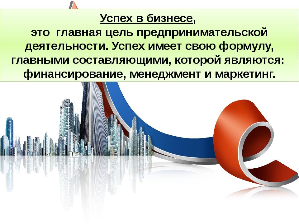 Успех в бизнесе, это главная цель предпринимательской деятельности. Успех име...