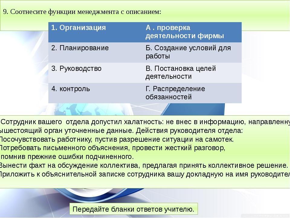 9. Соотнесите функции менеджмента с описанием: 10. Сотрудник вашего отдела до...