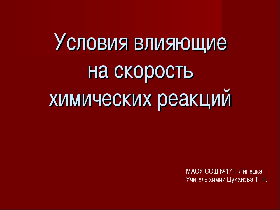 Условия влияющие на скорость химических реакций МАОУ СОШ №17 г. Липецка Учите...