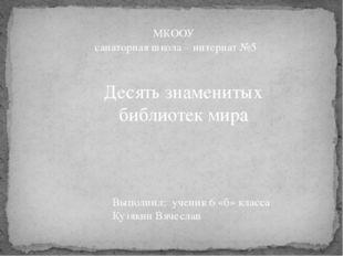 Выполнил: ученик 6 «б» класса Кузякин Вячеслав МКООУ санаторная школа – инте