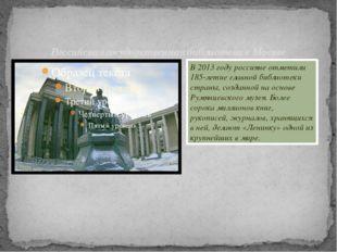 Российская государственная библиотека в Москве В 2013 годуроссиянеотметили