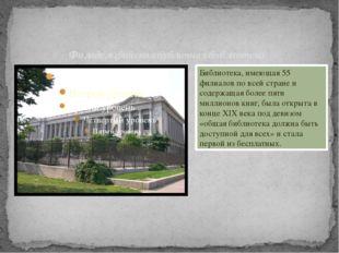 Филадельфийская публичная библиотека Библиотека, имеющая 55 филиалов по всей
