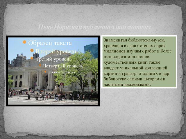Нью-Йоркская публичная библиотека Знаменитая библиотека-музей, хранящая в сво...