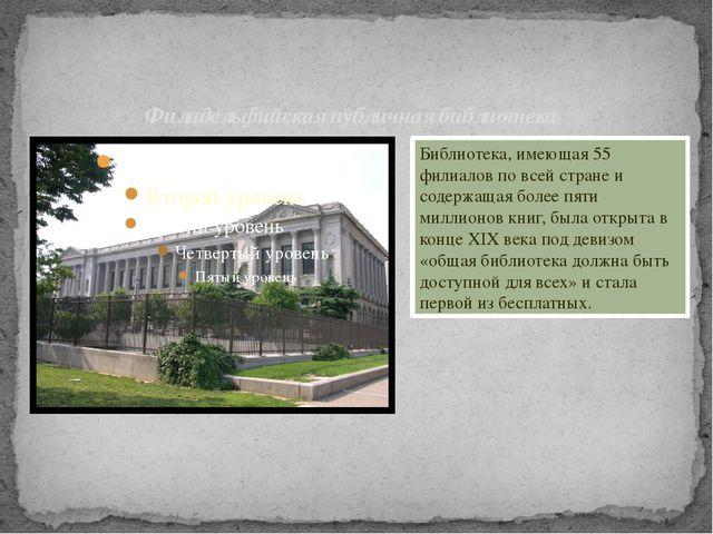 Филадельфийская публичная библиотека Библиотека, имеющая 55 филиалов по всей...