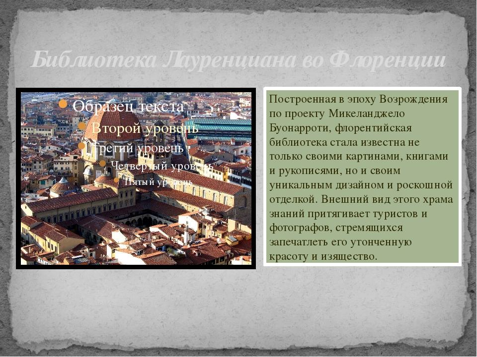 Библиотека Лауренциана во Флоренции Построенная в эпоху Возрождения по проект...