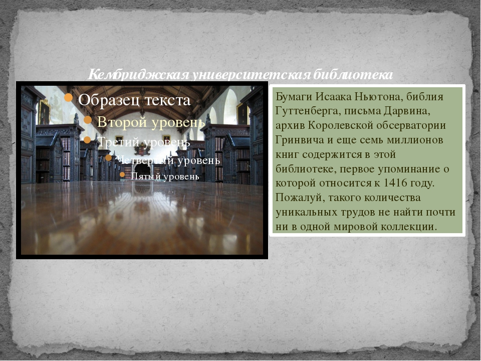 Кембриджская университетская библиотека Бумаги Исаака Ньютона, библия Гуттенб...