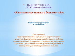 Проект ГБОУ СОШ №1174 (СП-детский сад «Соколенок»)  «Классическая музыка в