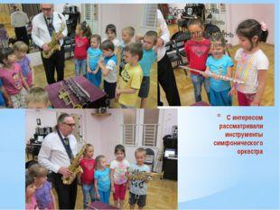 С интересом рассматривали инструменты симфонического оркестра