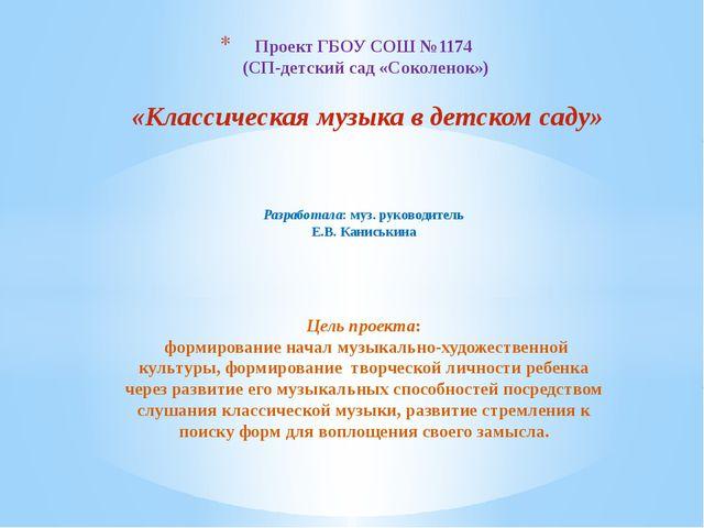 Проект ГБОУ СОШ №1174 (СП-детский сад «Соколенок»)  «Классическая музыка в...