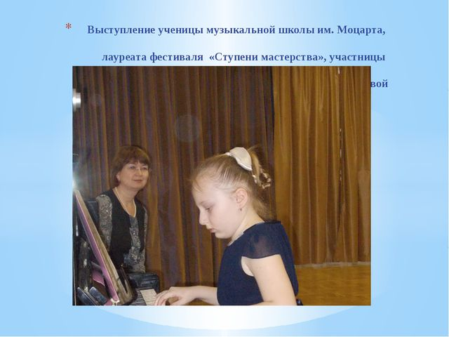 Выступление ученицы музыкальной школы им. Моцарта, лауреата фестиваля «Ступе...