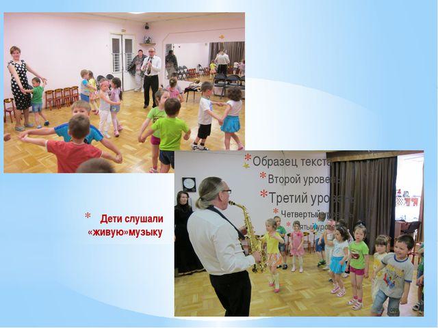 Дети слушали «живую»музыку