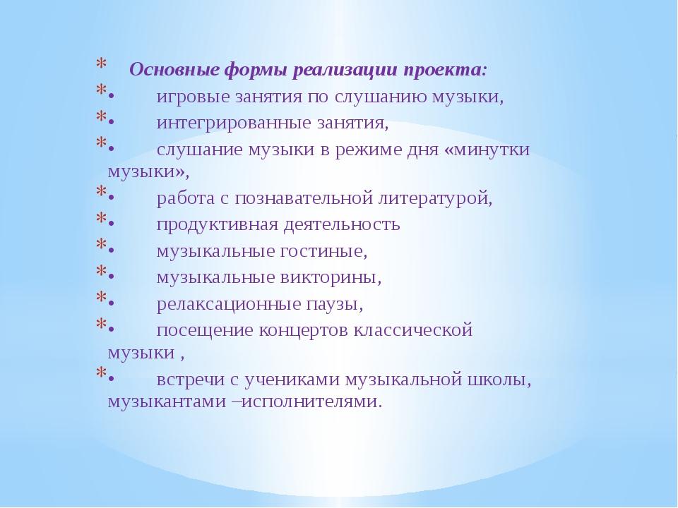 Основные формы реализации проекта: •игровые занятия по слушанию...