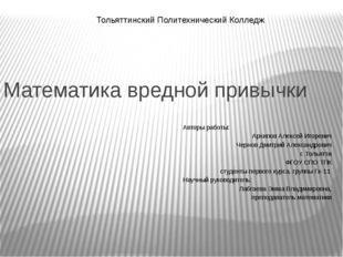 Математика вредной привычки Авторы работы: Архипов Алексей Игоревич Чернов Дм