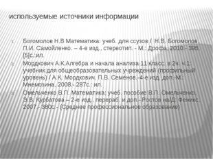 используемые источники информации Богомолов Н.В Математика: учеб. для ссузов