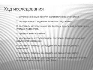 Ход исследования 1) изучили основные понятия математической статистики. 2) оп