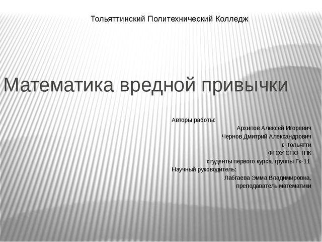 Математика вредной привычки Авторы работы: Архипов Алексей Игоревич Чернов Дм...