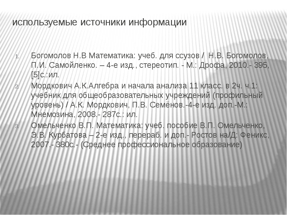 используемые источники информации Богомолов Н.В Математика: учеб. для ссузов...