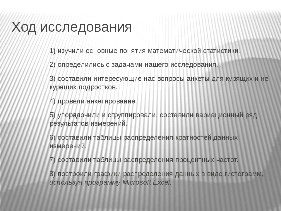 Ход исследования 1) изучили основные понятия математической статистики. 2) оп...