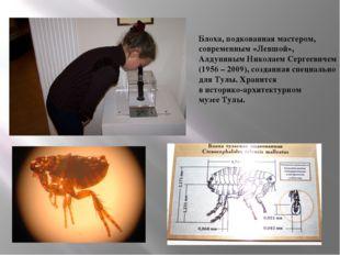 Блоха, подкованная мастером, современным «Левшой», Алдуниным Николаем Сергеев