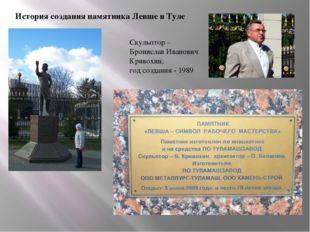История создания памятника Левше в Туле Скульптор – Бронислав Иванович Кривох