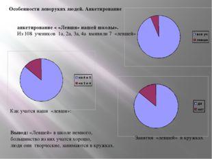 Особенности леворуких людей. Анкетирование анкетирование « «Левши» нашей школ