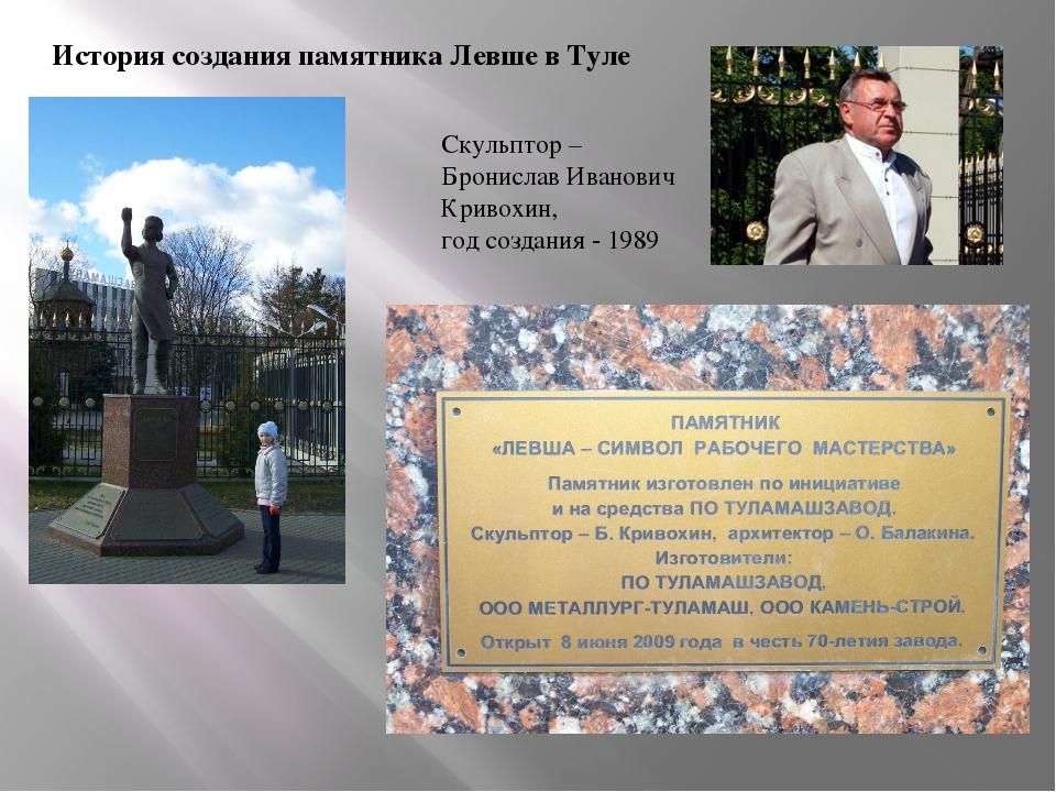История создания памятника Левше в Туле Скульптор – Бронислав Иванович Кривох...