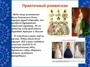 Практичный романтизм Мода эпохи романтизма стала достоянием более широких кру
