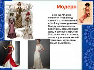 Модерн В конце XIX века появился новый вид платья – с расклешенной юбкой и уз
