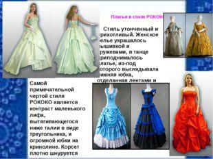 Платья в стиле РОКОКО Стиль утонченный и прихотливый. Женское белье украшалос