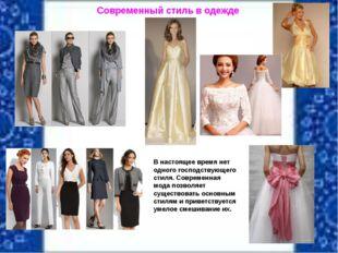 Современный стиль в одежде В настоящее время нет одного господствующего стиля