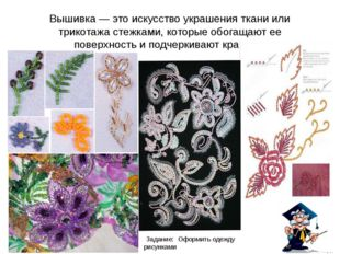 Вышивка — это искусство украшения ткани или трикотажа стежками, которые обога