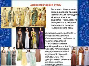 Древнегреческий стиль Греческий стиль в одежде — основа совершенства Отличите