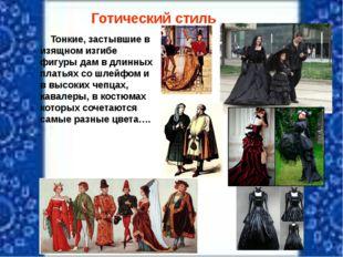 Готический стиль Тонкие, застывшие в изящном изгибе фигуры дам в длинных плат