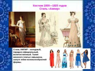 Костюм 1800—1825 годов Стиль «Ампир» Стиль АМПИР - холодный, парадно-официаль