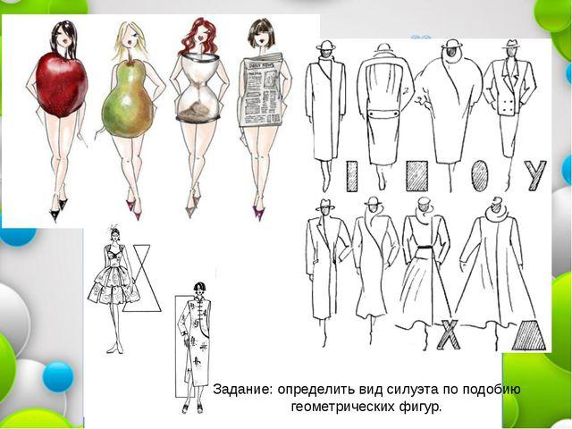 Задание: определить вид силуэта по подобию геометрических фигур.
