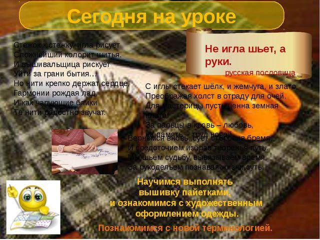 Сегодня на уроке Не игла шьет, а руки. русская пословица Научимся выполнять в...
