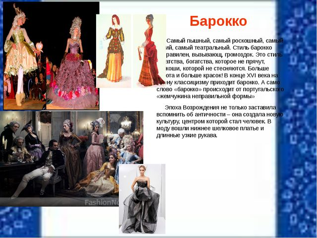 Барокко Самый пышный, самый роскошный, самый яркий, самый театральный. Стиль...