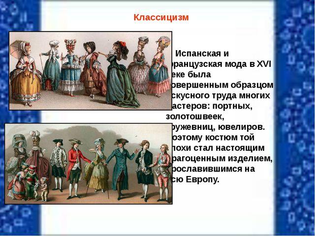 Классицизм Испанская и французская мода в XVI веке была совершенным образцом...
