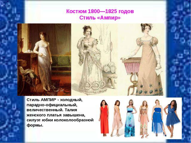 Костюм 1800—1825 годов Стиль «Ампир» Стиль АМПИР - холодный, парадно-официаль...
