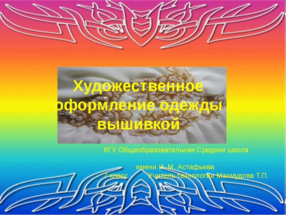 Художественное оформление одежды вышивкой КГУ Общеобразовательная Средняя шк...