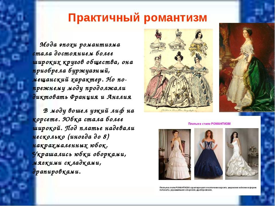 Практичный романтизм Мода эпохи романтизма стала достоянием более широких кру...