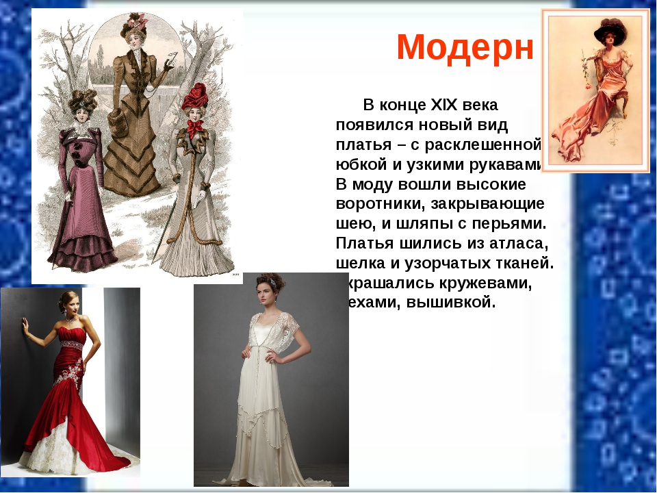 Модерн В конце XIX века появился новый вид платья – с расклешенной юбкой и уз...