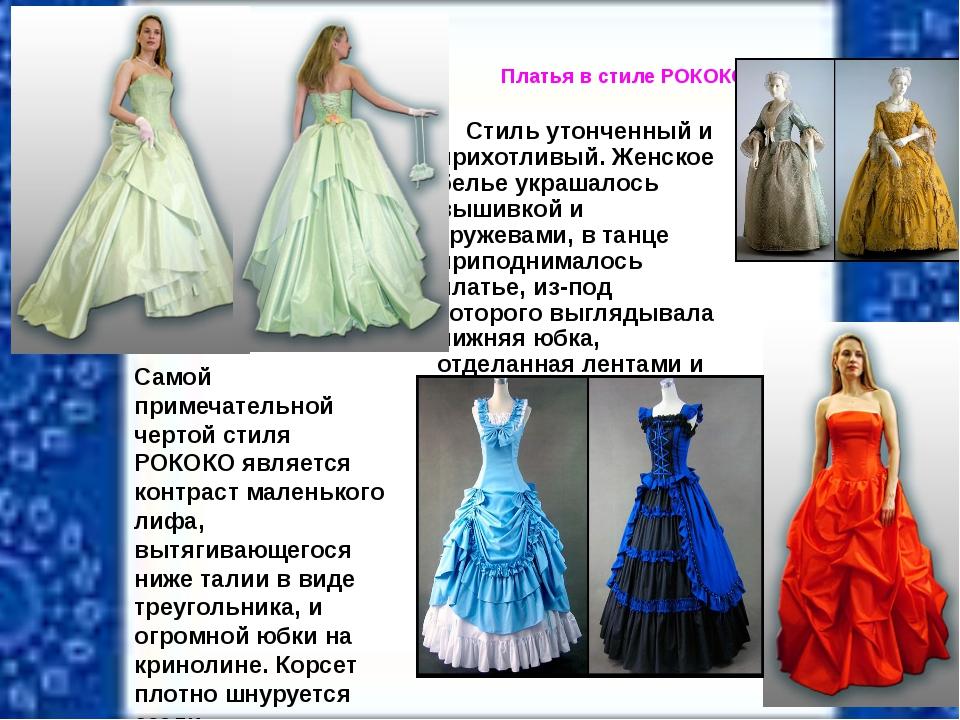 Платья в стиле РОКОКО Стиль утонченный и прихотливый. Женское белье украшалос...